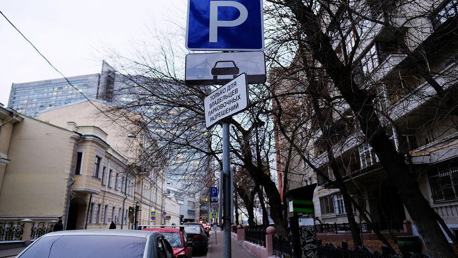 В Москве медики смогут парковаться бесплатно с 13 апреля