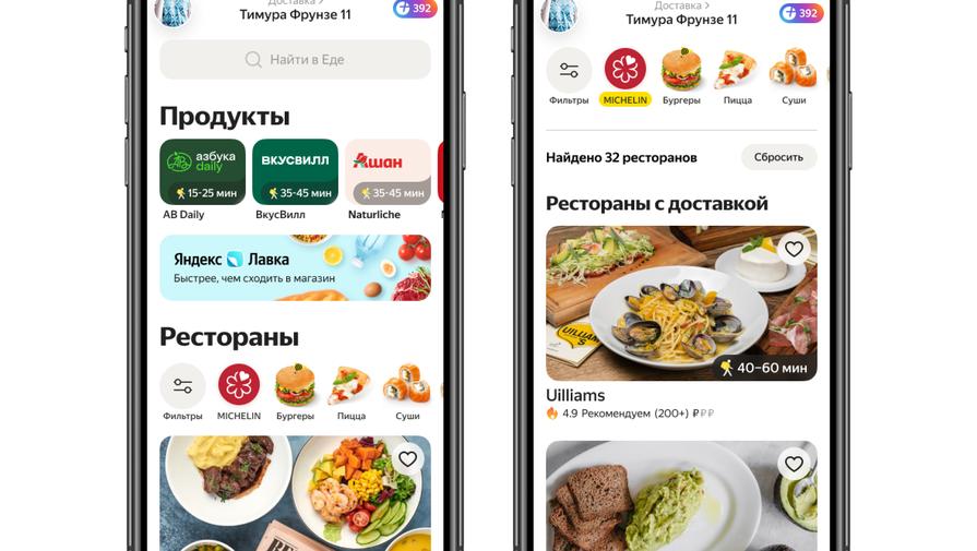 Яндекс доставит заказы из ресторанов Гида MICHELIN