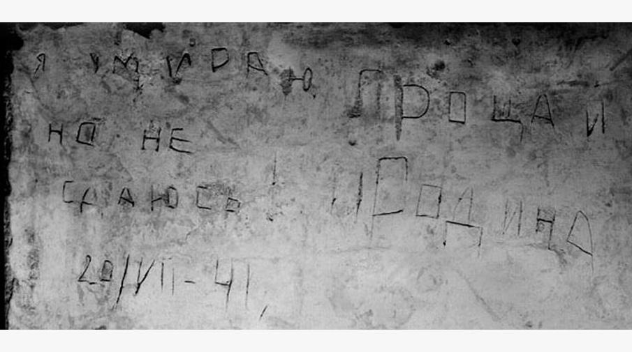 20 июля 1941 неизвестный защитник Брестской крепости оставил надпись: «Я умираю, но не сдаюсь. Прощай, Родина»