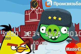 Кредитная карта Промсвязьбанка с изображением персонажей серии компьютерных игр «Angry Birds»