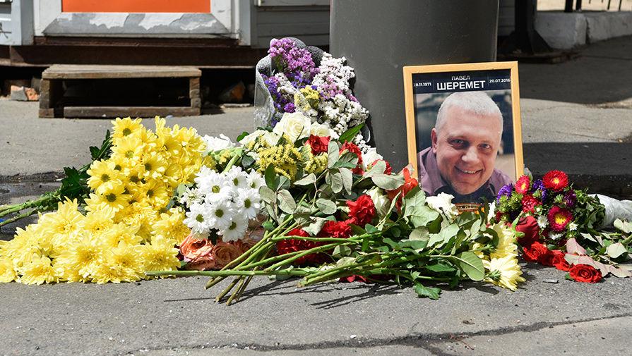 Цветы на месте гибели журналиста Павла Шеремета в Киеве
