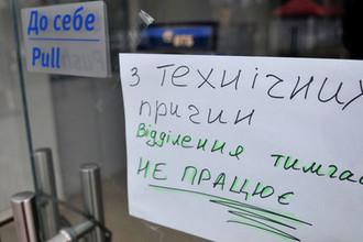 Объявление с надписью «По техническим причинам отделение временно не работает» на входе подожженного неизвестными отделения «ВТБ-банка» на улице Стрыйской во Львове