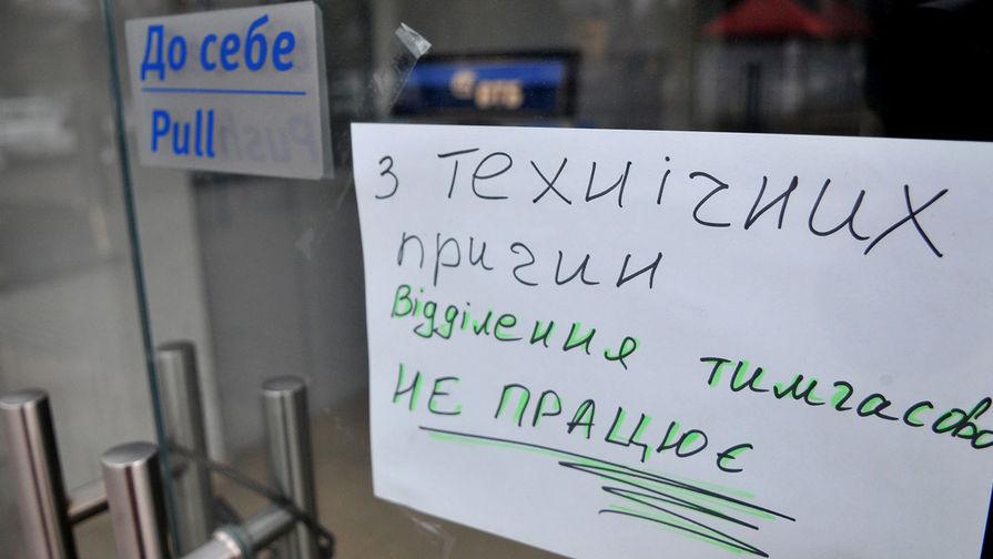"""Нацбанк Украины принял решение о ликвидации """"дочки"""" ВТБ"""