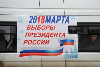 Агитационный плакат к выборам президента РФ 2018 на общественном транспорте