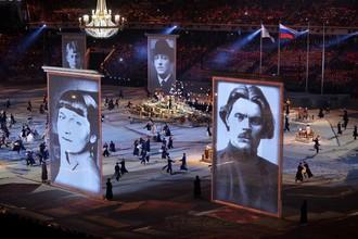 Портреты русских писателей и поэтов на церемонии закрытии Олимпийских Игр в Сочи