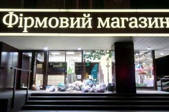 Мешки с мусором у входа в фирменный магазин Roshen во Львове, 17 мая 2017 года