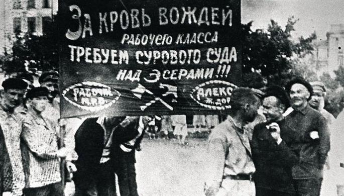 Железнодорожники Москвы проводят демонстрацию протеста против террористических актов эсеров.