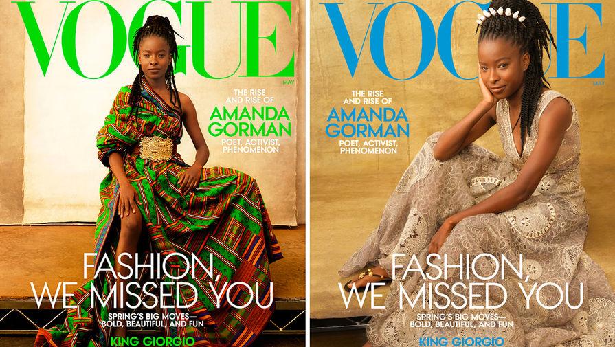 Аманда Горман на обложке Vogue (коллаж)