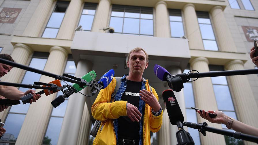 Журналист интернет-издания «Медуза» Иван Голунов отвечает на вопросы журналистов у здания Мосгорсуда, где рассматривалась законность решения о его домашнем аресте, июнь 2019 года