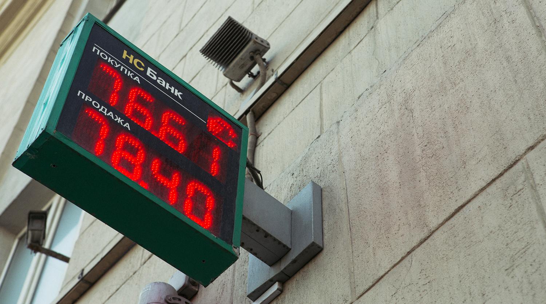 В России запретили табло с курсами валют