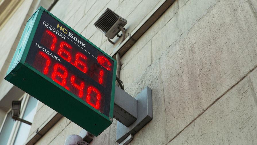 Рубль укрепился к евро и доллару