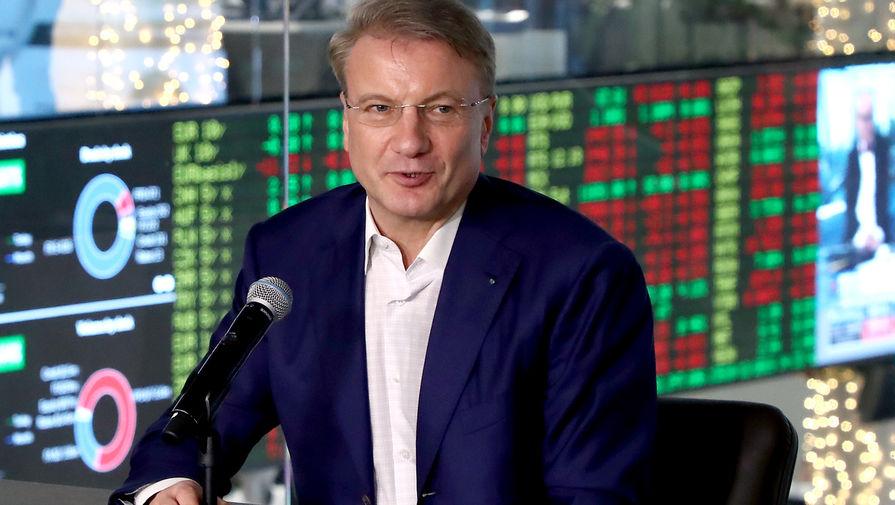 Греф объяснил разницу ипотеки «Сбербанка» в России и Европе