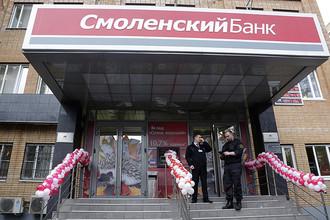 Смоленский банк перестал выдавать вклады