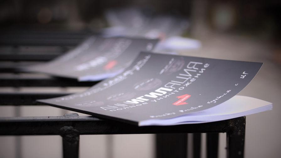 Брошюра «АннИГИЛяция. Полное уничтожение», опубликованная движением «Главплакат»