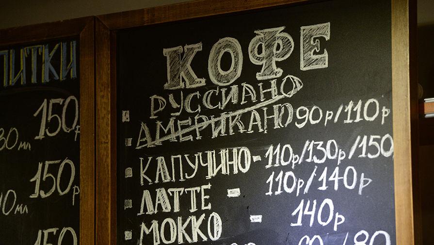 Дмитрий Медведев объявил название кофе «американо» неполиткорректным.