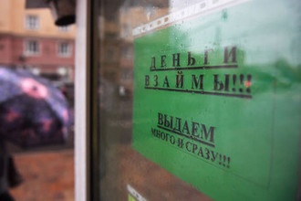 Долговая яма: россиянам станет труднее занять