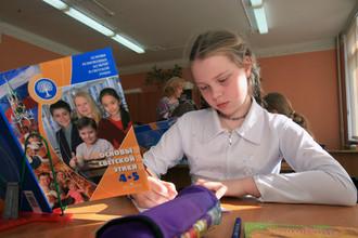 В Московской области с этого года вводят предмет «Основы религиозных культур и светской этики»