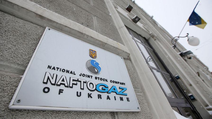 Вывеска на здании нефтегазовой компании «Нафтогаз Украины» в Киеве