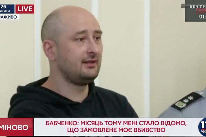 Кадр из трансляции брифинга, где выступил журналист Аркадий Бабченко, 30 мая 2018 года