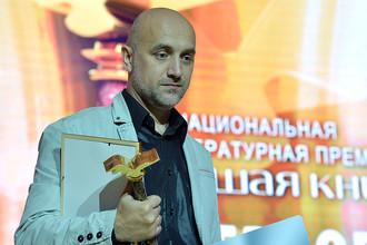 Писатель Захар Прилепин на церемонии объявления лауреатов национальной литературной премии «Большая книга»
