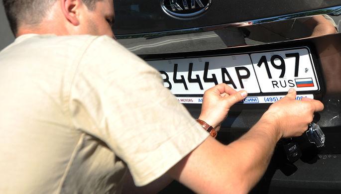 Автовладельцы выберут себе номера