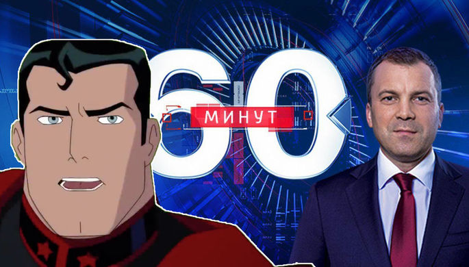 «Зацепились за Россию»: ведущий «60 минут» о советском Супермене