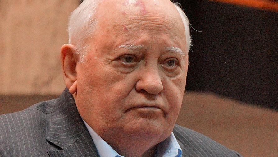 Горбачев прокомментировал итоги референдума 1991 года