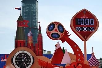 Торжественная церемония запуска часов обратного отсчета на Манежной площади Москвы в рамках празднования 1000 дней до ЧМ-2018 в России