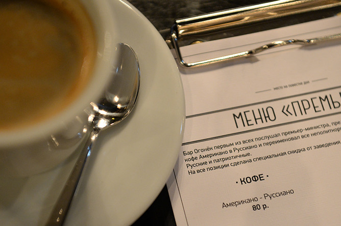 Кофе «Руссиано» в меню одного из кафе Екатеринбурга
