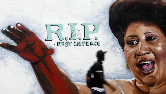 «Боль в наших сердцах»: мир прощается с Аретой Франклин