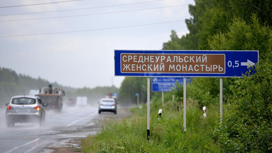 Указатель к Среднеуральскому женскому монастырю в Свердловской области, захваченному бывшим священником, 17 июня 2020 года