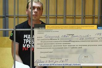 Обвинение не подтвердилось: что указано в справке на Голунова