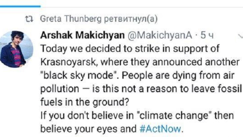 Грета Тунберг поддержала протестующих против «черного неба» в Красноярске