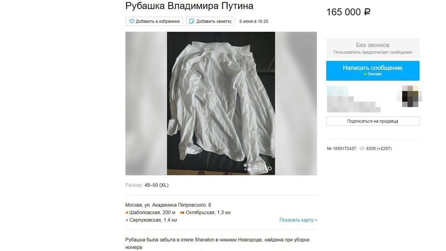 Песков оценил продажу рубашки Путина на сайте объявлений