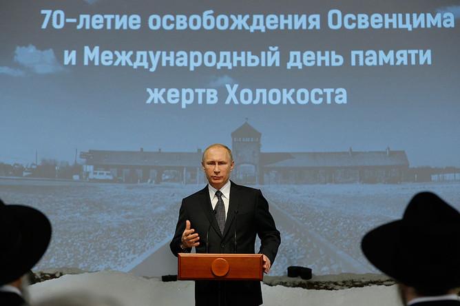 Владимир Путин на встрече, посвященной 70-й годовщине освобождения советскими войсками узников концлагеря Освенцим и Международному дню памяти жертв Холокоста
