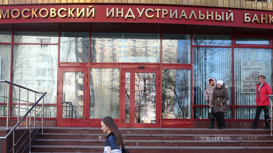 ЦБ отправил на санацию Московский индустриальный банк