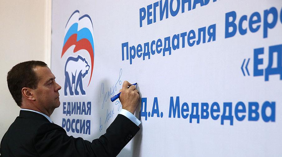 Председатель партии «Единая Россия» Дмитрий Медведев