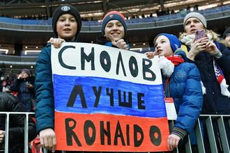 Болельщики на товарищеском матче по футболу между сборными России и Бразилии, 23 марта 2018 года
