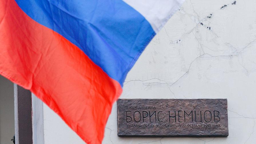 Табличка на доме на Малой Ордынке, где жил Борис Немцов, во время церемонии открытия, 16 марта 2018 года