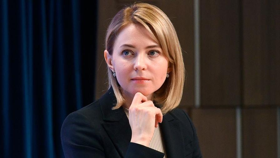 Поклонская предложила создать комиссию по этике политиков