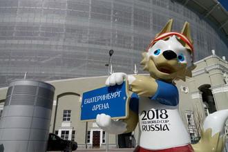 «Екатеринбург Арена» готовится принять матчи чемпионата мира — 2018