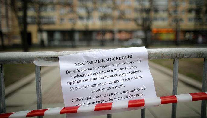 Предупреждение на ограждении в районе Никитского бульвара в Москве, 30 марта 2020 года