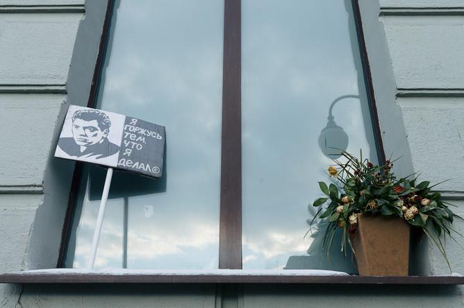 Во время церемонии открытия мемориальной таблички на доме на Малой Ордынке, где жил политик, 16 марта 2018 года