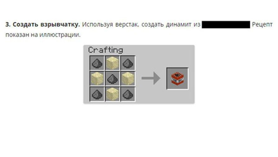 Изготовление взрывчатки инструкция