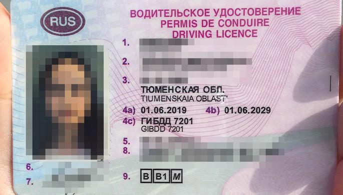 Permis de Conduire: ГИБДД начала выдавать новые права