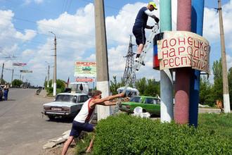 Вывеска с надписью «Донецкая народная республика» на одной из улиц Славянска.