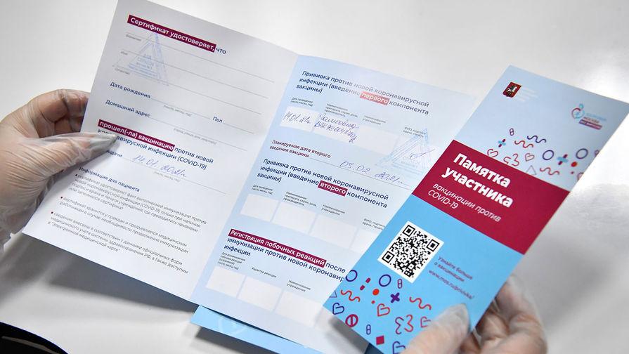 Названа стоимость поддельных сертификатов о вакцинации на черном рынке