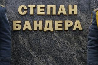 Вернут звание: Киев героизирует Бандеру
