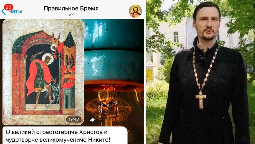 Скриншот Telegram-бота и священник Константин Мальцев