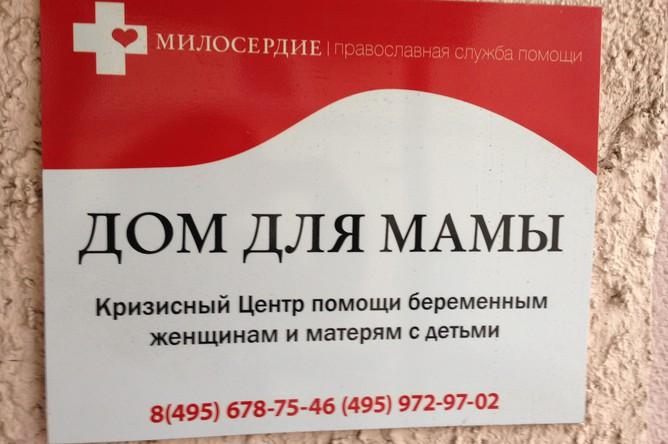 Табличка на входе в «Дом для мамы»